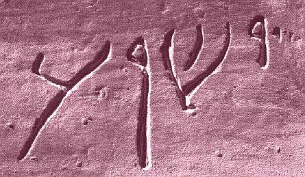 Yeshua name